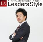 リーダーズ・スタイル